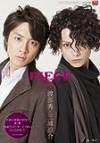 『PIECE~記憶の欠片~』オフィシャルブック (TOKYO NEWS MOOK)