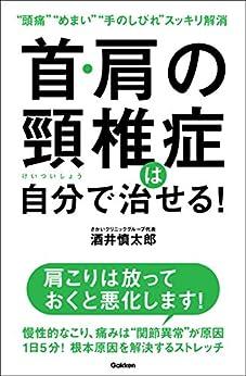 [酒井 慎太郎]の首・肩の頸椎症は自分で治せる!