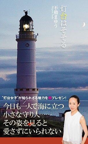灯台はそそる (光文社新書)