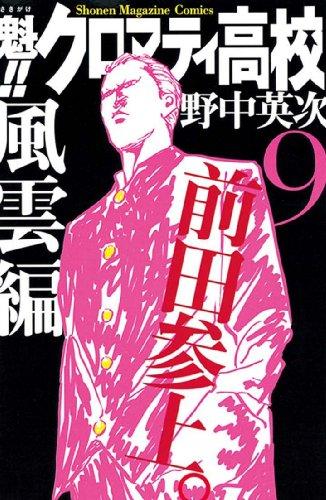 魁!!クロマティ高校(9) (週刊少年マガジンコミックス)