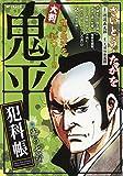 大判鬼平犯科帳・霧の七郎 (SPコミックス SP NEXT)