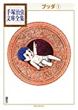ブッダ 手塚治虫文庫全集(1)