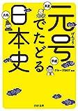 元号でたどる日本史 PHP文庫