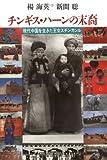 チンギス・ハーンの末裔―現代中国を生きた王女スチンカンル