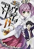 武装少女マキャヴェリズム (8) (角川コミックス・エース)