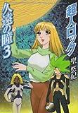 超人ロック 久遠の瞳 (3) (MFコミックス)