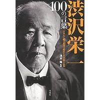 渋沢栄一 100の言葉