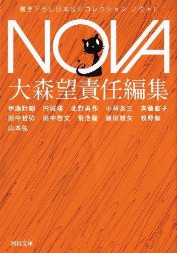 NOVA1【完全版】 (河出文庫)の詳細を見る