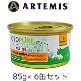 オソピュア グレインフリー キャットフード ツナ&パンプキン缶 85g ×6缶セット