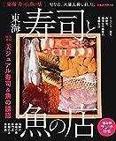 東海寿司と魚の店 (ぴあ MOOK 中部)