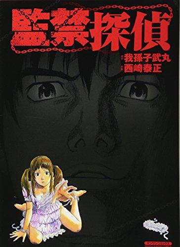 監禁探偵 (マンサンコミックス)