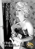 マリリン・モンローという生き方 劣等感を持つ女は美しい (新人物文庫)