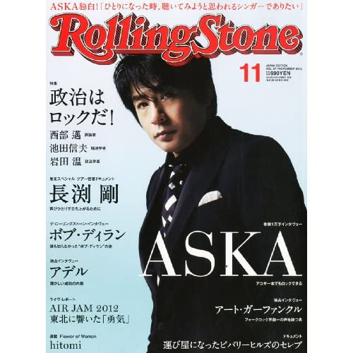 Rolling Stone (ローリング・ストーン) 日本版 2012年 11月号 [雑誌]