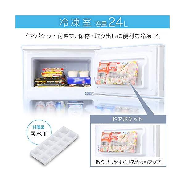 アイリスオーヤマ 冷蔵庫 81L 2ドア ノン...の紹介画像4