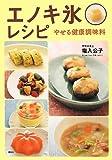 エノキ氷レシピ やせる健康調味料 (講談社のお料理BOOK)