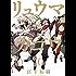 リュウマのガゴウ (10) (ヤングキングコミックス)