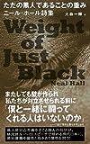 ただの黒人であることの重み: ニール・ホール詩集