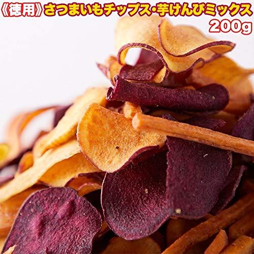 天然生活 人気のさつまいものお菓子がこの一袋に!!【徳用】さつまいもチップス・芋けんぴアソート200g SM00010437