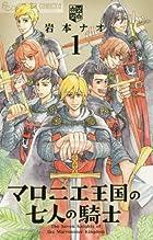 マロニエ王国の七人の騎士 第01巻