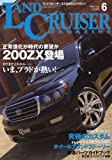 LANDCRUISER MAGAZINE (ランドクルーザー マガジン) 2009年 06月号 [雑誌]