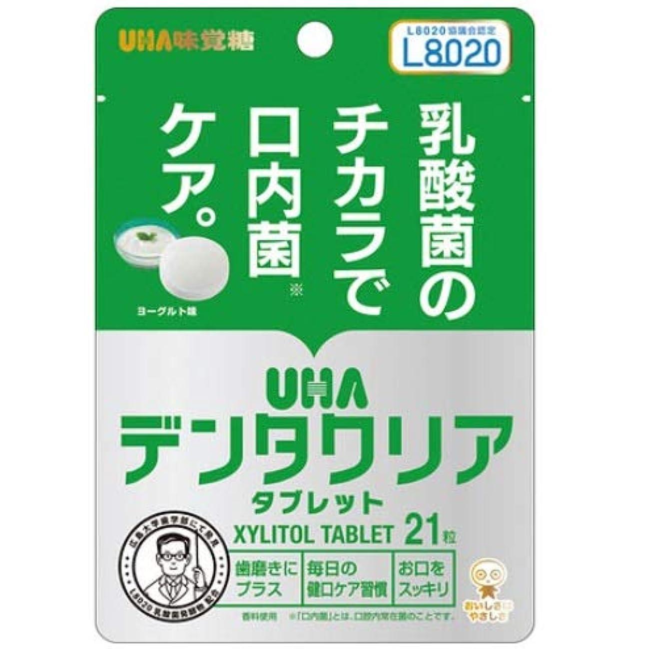 限られたストレンジャー人UHA味覚糖 デンタクリア タブレット ヨーグルト 21粒×2個セット