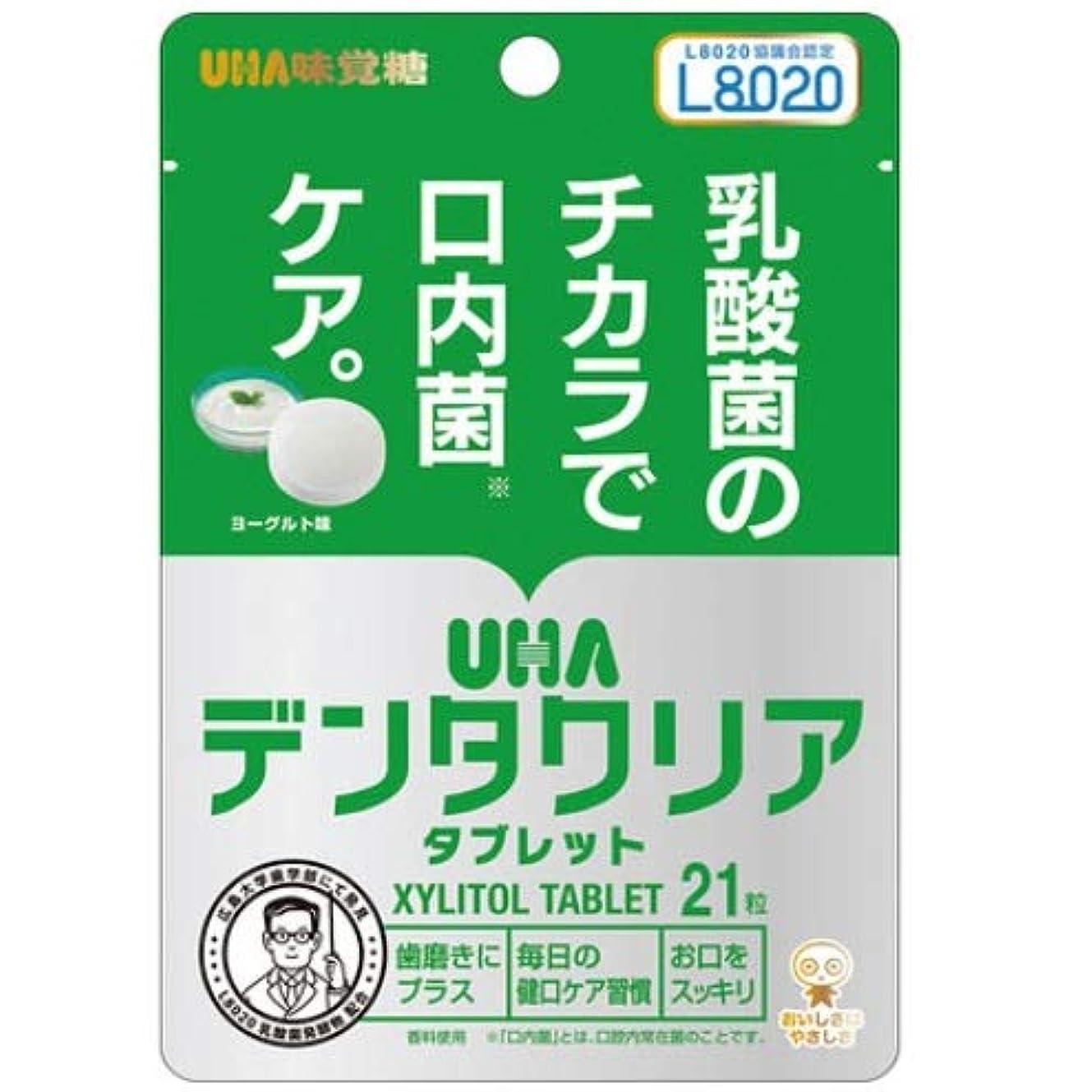 一口生産的医師UHA味覚糖 デンタクリア タブレット ヨーグルト 21粒×2個セット