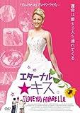 エターナル・キス[DVD]