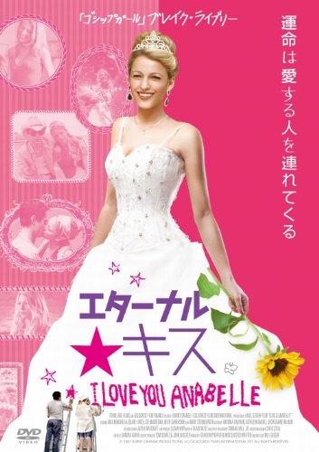 エターナル・キス [DVD]