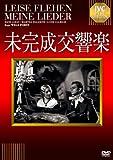 未完成交響楽 [DVD]
