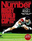 Sports Graphic Number PLUS 完全保存版 ラグビーW杯2019 桜の証言。