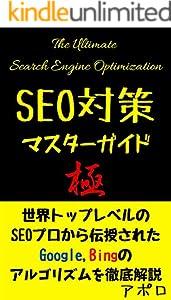 SEO対策マスターガイド: 日本一詳しいGoogle,BingのSEO対策とアルゴリズムの完全ガイドブック