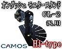 A.P.O(エーピーオー) Hitype CAMOSカモスCL-2L車載モニタースタンド台座 取付台 オンダッシュ スタンド