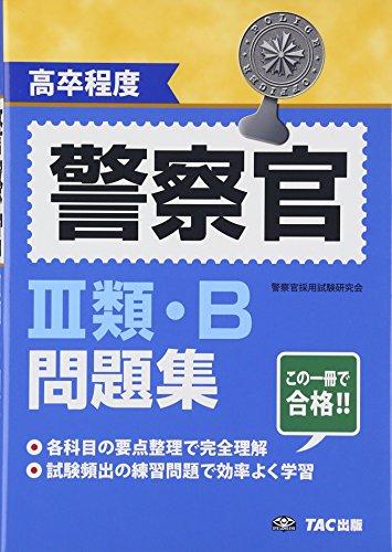 高卒程度 警察官3類・B問題集