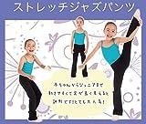 バレエ ダンス 子供 ベビー&キッズサイズのかっこいいストレッチジャズパンツ (ブラック, 1...