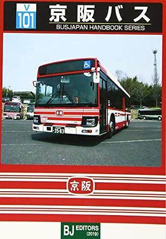 V101 京阪バス (BJハンドブックシリーズ)