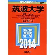筑波大学(理系-一般入試) (2014年版 大学入試シリーズ)
