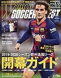 ワールドサッカーダイジェスト 2019年 8/15 号 [雑誌]