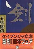 剣 (ケイブンシャ文庫)