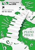 ピアノピースPP1359 声 / グリーンボーイズ(菅田将暉、成田凌らによる劇中ユニット)~映画『キセキ ーあの日のソビトー』挿入歌 (PIANO PIECE SERIES)