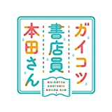 【Amazon.co.jp限定】TVアニメ『ガイコツ書店員 本田さん』OP/ED主題歌「ISBN ~Inner Sound & Book's Narrative~/Book-end, Happy-end」 (L判ブロマイド付)