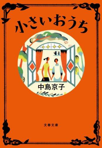 小さいおうち (文春文庫)
