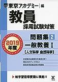 教員採用試験対策問題集 2 一般教養I(人文・自然科学) 2019年度版 オープンセサミシリーズ (東京アカデミー編)