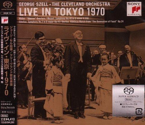 ライヴ・イン・東京 1970
