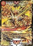 【シングルカード】DMR15)最強熱血オウギンガ(金箔)/火/シークレット VV1bhi1/VV2