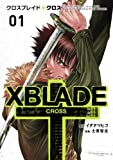 XBLADE + -CROSS-(1) (シリウスKC)