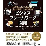 ★Amazon Kindle【50%OFF】翔泳社祭 対象1,000点以上!ビジネスフレームワーク図鑑 すぐ使える問題解決・アイデア発想ツール70など!