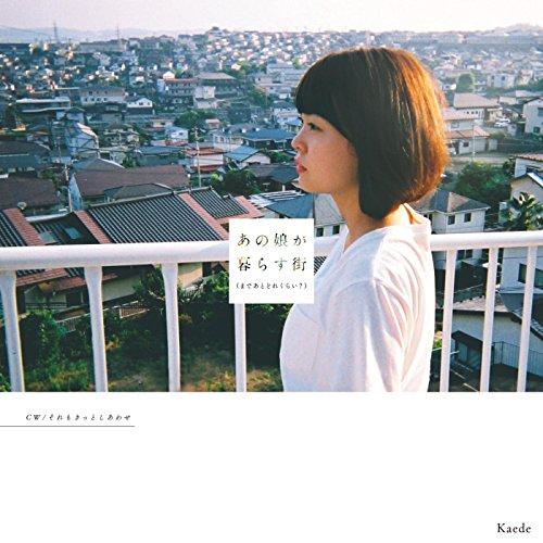 Kaede – あの娘が暮らす街(まであとどれくらい?) [Ototoy FLAC 24bit/48kHz]