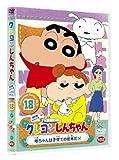 クレヨンしんちゃん TV版傑作選第5期シリーズ18 母ちゃんは子育ての見本だゾ [DVD]