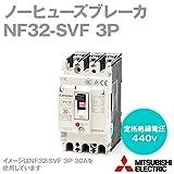 三菱電機 NF32-SVF 3P 15A (ノーヒューズブレーカー) (3極) (AC/DC) NN