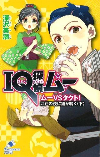 IQ探偵ムー ムー VS タクト! 江戸の夜に猫が鳴く〈下〉 (ポプラカラフル文庫)の詳細を見る